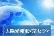 京セラ太陽光発電:バナー