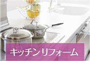 キッチンリフォーム:バナー